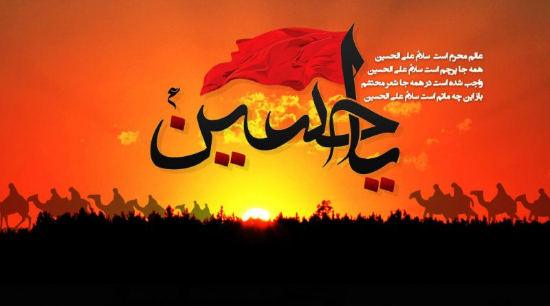 Schedule of Programs for Moharram